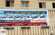 الإدارات الصحية بالشرقية تستعد لحملة التحصين ضد البلهارسيا