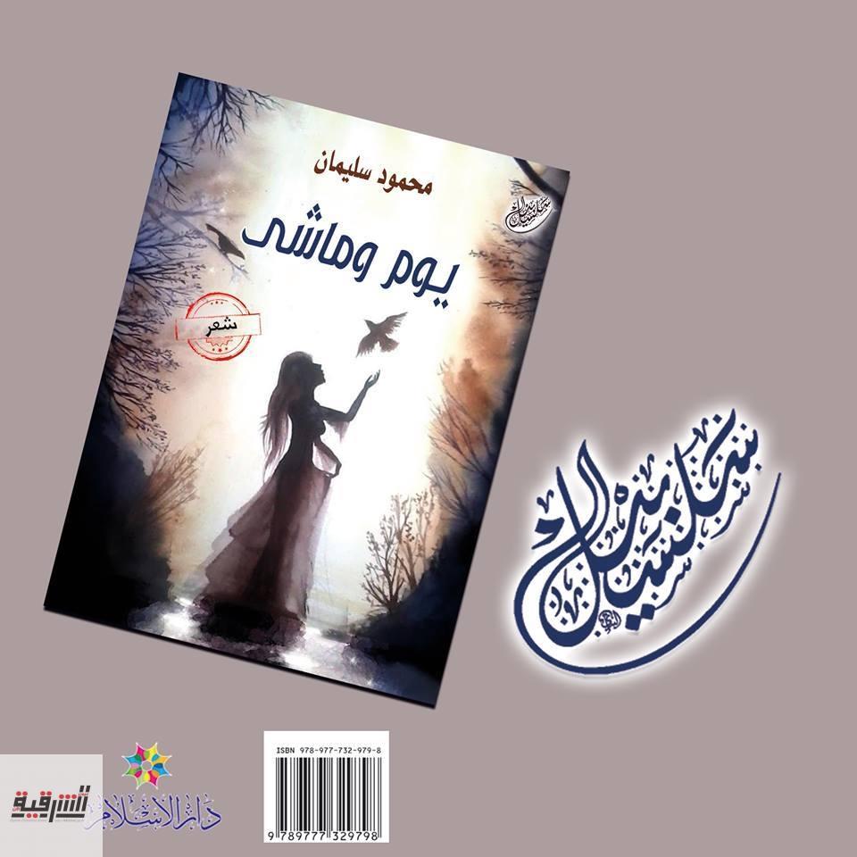 يوم وماشي .. الديوان الخامس لـ .. محمود سليمان