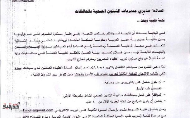 وزارة الصحة تعلن عن بدء دفعه جديده لتدريب الأطباء بانجلترا.
