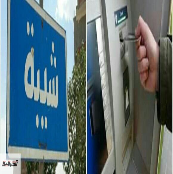 مواطنو شيبه النكارية فى الزقازيق يطالبون محافظ الشرقية لوضع ماكينه صرف آلي