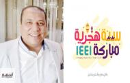 خالص التهنئة  للأمة الإسلامية بمناسبة عيد رأس السنة