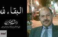 عزاء واجب لعائلات الشافعي بمركز أبوحماد