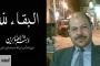 ناشئي أبوحماد يتعادل إيجابياً مع نظيره ببلبيس