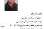 تغيب المواطنايمن مسلم محمد مرسي