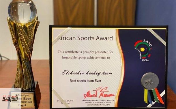 نادي الشرقية يحصد جائزة أفضل فريق هوكي بإفريقيا من