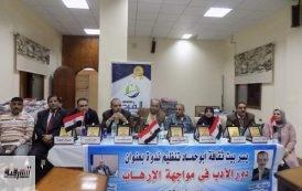ثقافة أبوحماد تنظم ندوة تثقيفية عن دور الأدب فى مواجهة التطرف والأرهاب