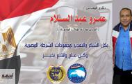 تهنئة بمناسبة احتفالات عيد الشرطة من المهندس عمرو عبدالسلام