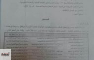 حركة تنقلات محدودة لرؤساء وسكرتيري الوحدات المحلية فى أبوحماد